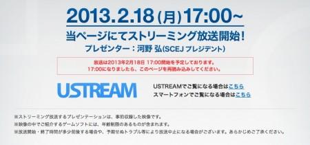20130218_Vita_Streaming