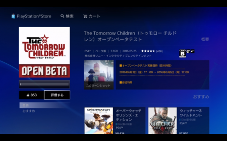 The Tomorrow Children OpenBeta