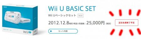 Wii-U-Basic-discontinued