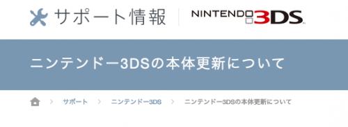 3DS Update