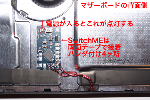 5-SwitchME and wires