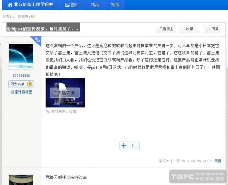 Foxconn_and_PS4-1