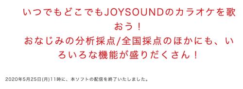 Karaoke JOYSOUND 3DS