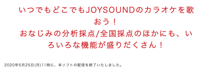 Karaoke JOYSOUND 3DS