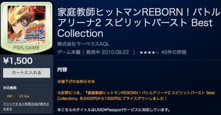 Katekyo_Hitman_Reborn!_Battle_Arena2