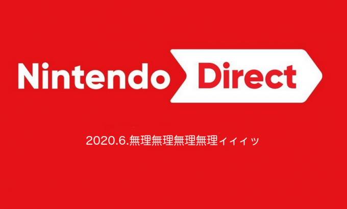Nintendo Direct 202006