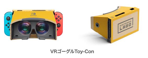 Nintendo Labo VR Kit2