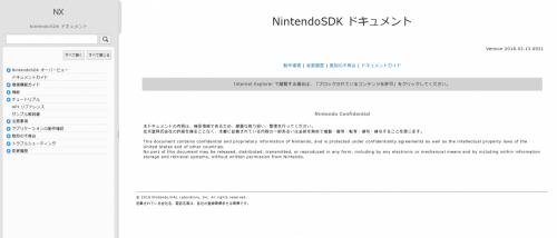Nintendo SDK