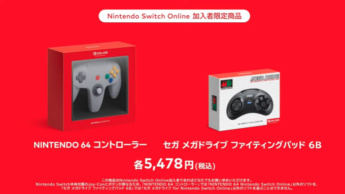 Nintendo Switch Online4