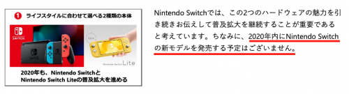 No Switch in 2020