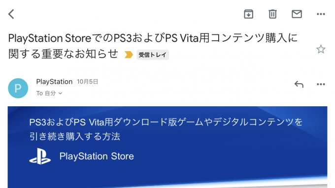 PS Store mail