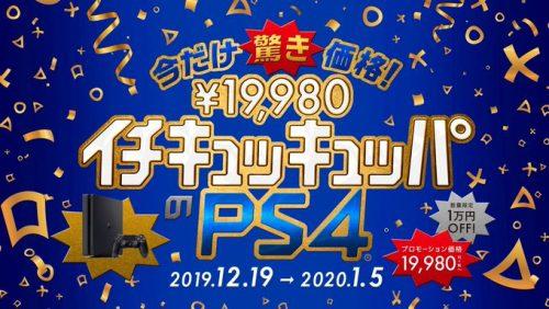 PS4 Price Cut