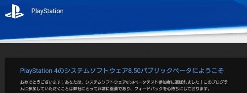 PS4_850beta