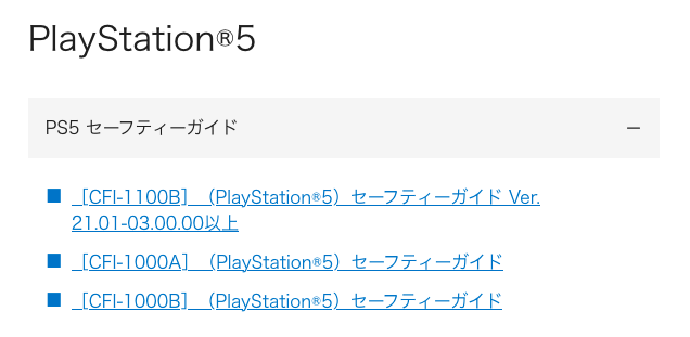 PS5-Manuals