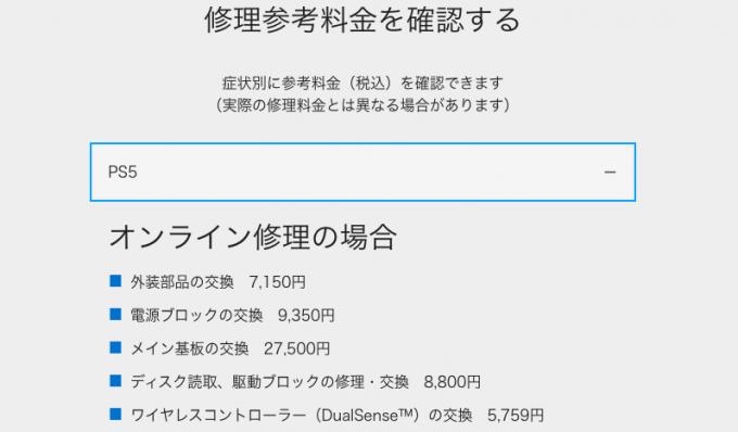 PS5 online repair