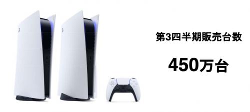 PS5_4.5million
