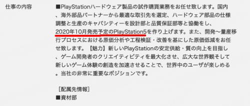 Rikunabi_PS5_October 2020