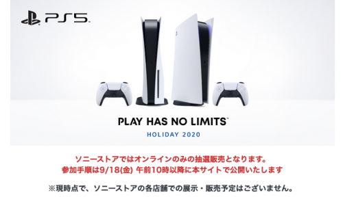 SONY Store PS5