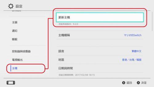 Switch Update CHN