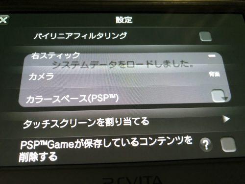 Vita setting option