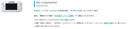 We can get another Wii U GamePad