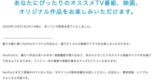 Wii U eShop Netflix