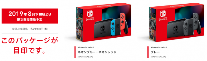 new Switch Mariko