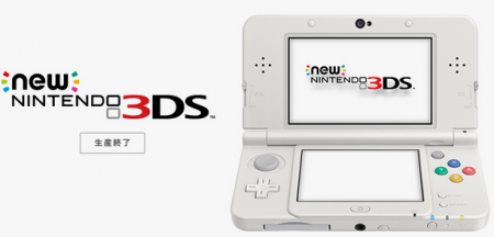 new3DS_discontinued