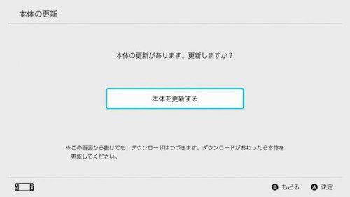 nintendo_switch_update