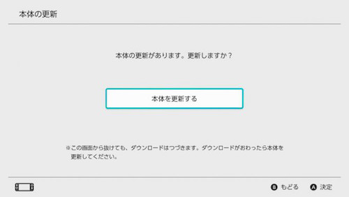 nintendo_switch_update