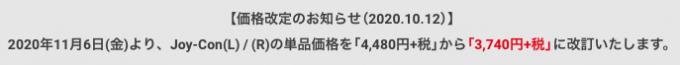 price pf single Joy-Con will drop down