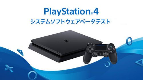 ps4-System-Software-BetaTest