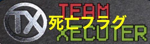 team-xecuter-already-dead