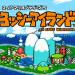 Yoshi Island prototype