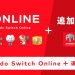 Nintendo Switch Online1