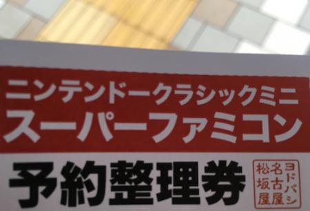 yodobashi_ticket
